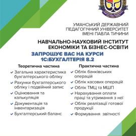 Запрошуємо на курси «1С:Бухгалтерія 8.2»