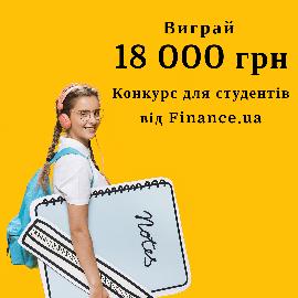 Finance.ua запрошує студентів до участі у грантовій програмі Scholarship