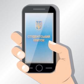 Е-квиток – електронний студентський квиток