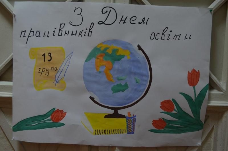 День вчителя 2013 (25Фото)