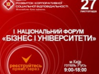Національний форум «Бізнес і університети»
