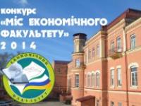 Анонс «Міс економічного факультету – 2014»