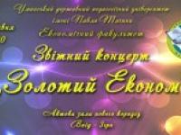 """Звітний концерт """"Золотий економ"""""""
