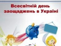 Ми з Приватбанком у Всесвітній день заощаджень!
