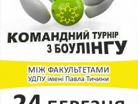 Командний турнір з боулінгу в ССК «Амарант»
