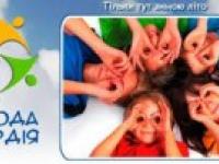 Український дитячий центр «Молода гвардія» запрошує студентів!