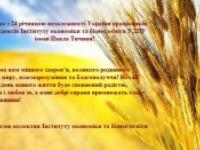 Вітаємо з 24 річницею незалежності України