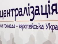 Конкурс студентських есе «Чи потрібна Україні децентралізація?»