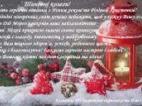 Колектив НН інституту економіки та бізнес-освіти вітає з Новим роком та Різдвом Христовим!