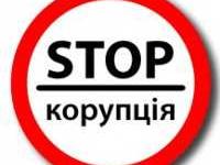 НН інститут економіки та бізнес-освіти Корупції –НІ!!!
