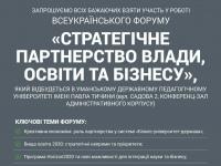Запрошуємо всіх бажаючих взяти участь у роботі всеукраїнського форуму
