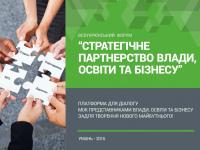Всеукраїнський форум «Стратегічне партнерство влади, освіти та бізнесу» ‒ платформа для діалогу задля творення нового майбутнього!
