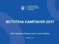 Відбулась прес-конференція міністра Лілії Гриневич на тему: «Вступна кампанія-2017»