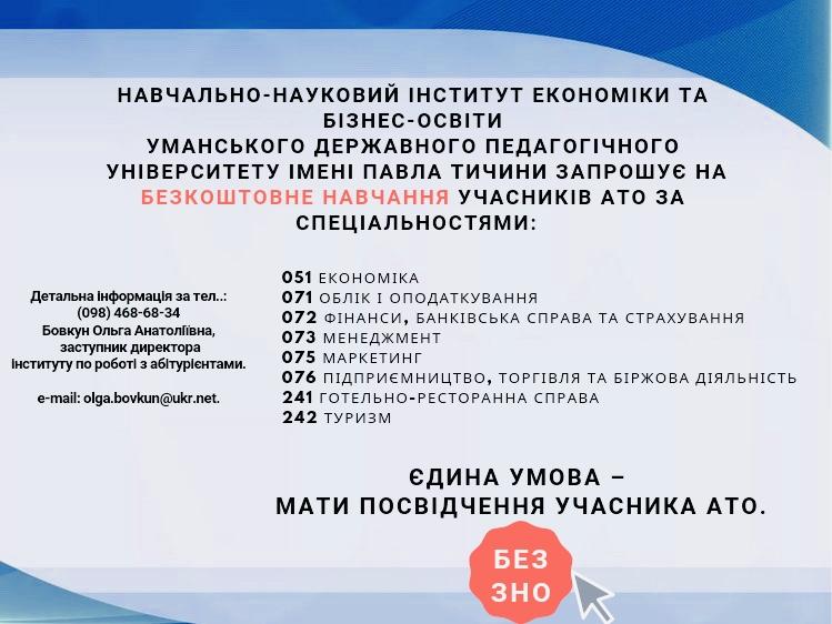 Безкоштовне навчання для учасників АТО!